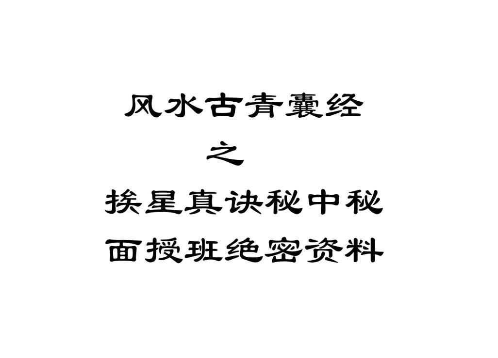魏国麟-宗道堂-风水古青囊经之挨星真诀面授班资料 手抄本
