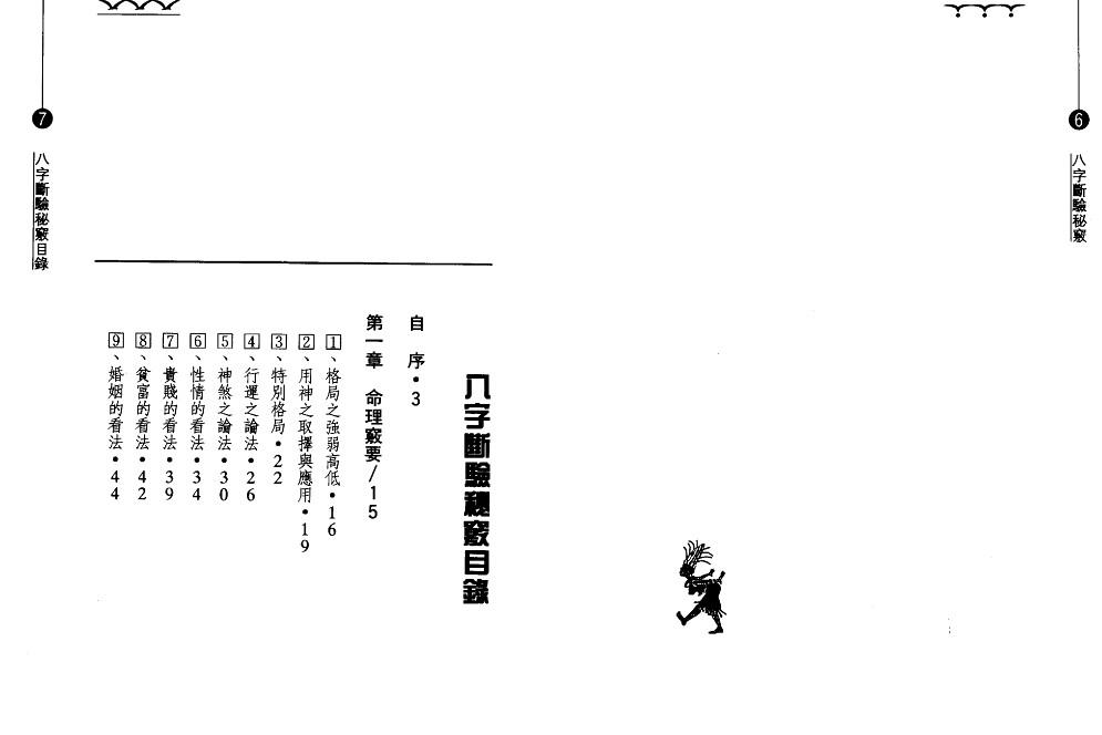 八字断验秘芨-钟茂基