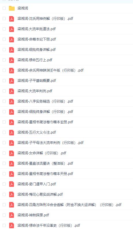 梁湘润电子书大合集(120本)+视频