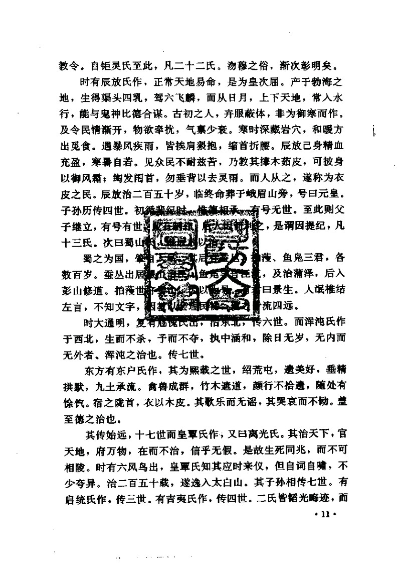 历代神仙通鉴 徐道 程毓奇