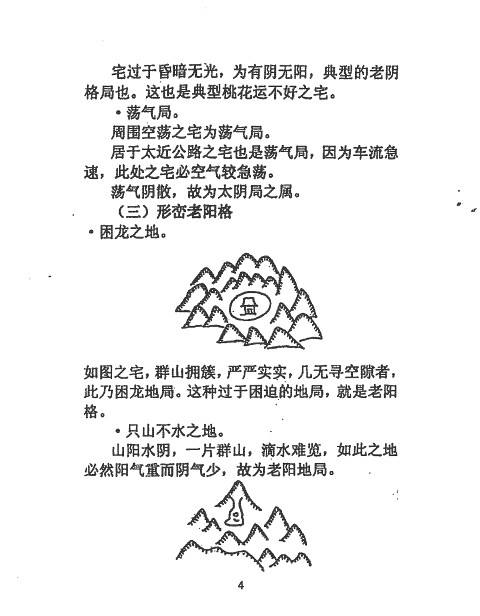 独门秘传催桃花法