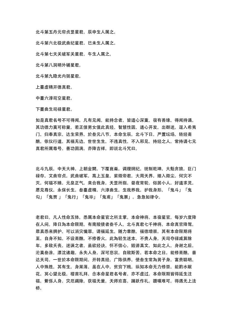 北斗九星修行法精编版
