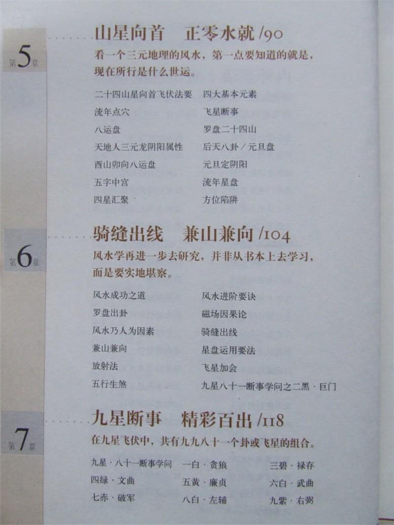 学风水的第一本书  李居明