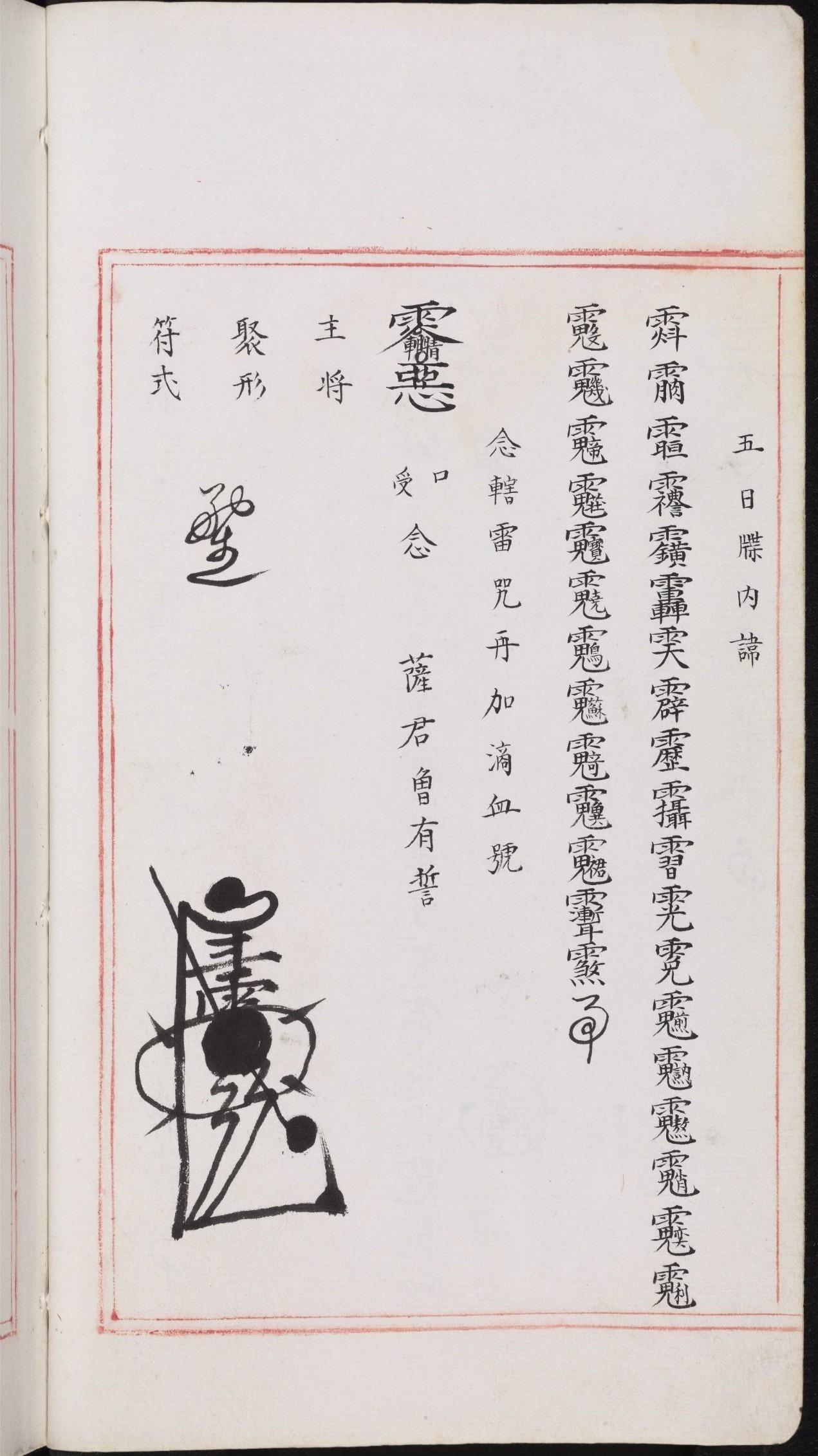 明代道教符箓咒语秘诀 嘉靖宫廷古本