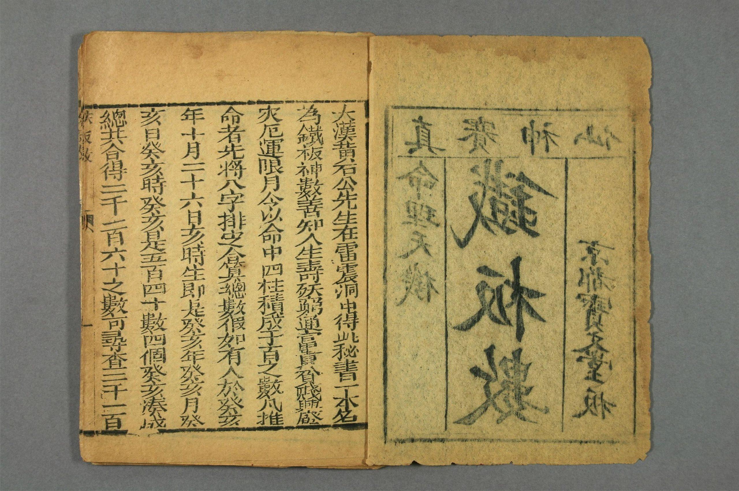 铁板神数 黄石公 汉代 共35页