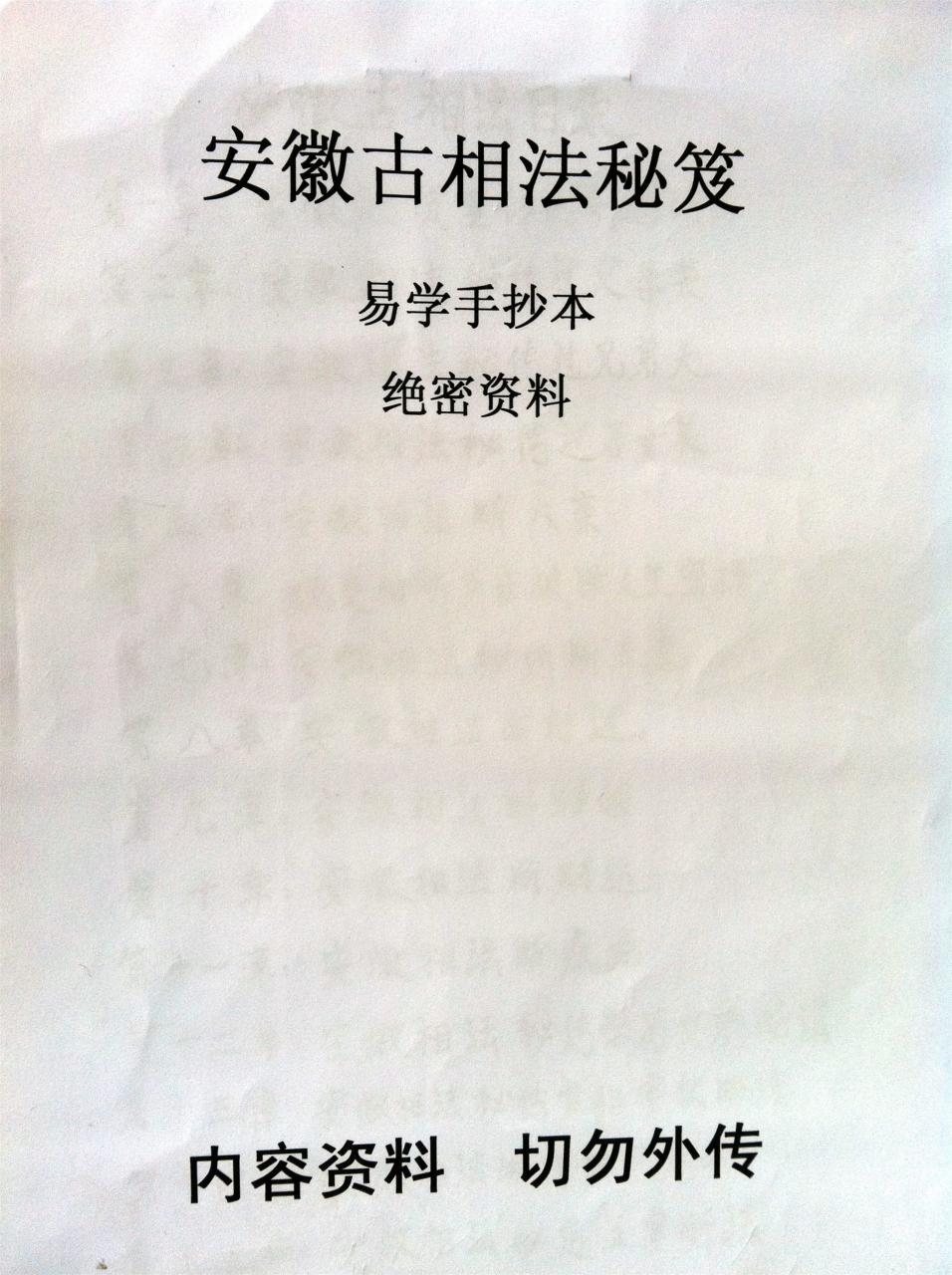 安徽古相法秘笈 手抄本