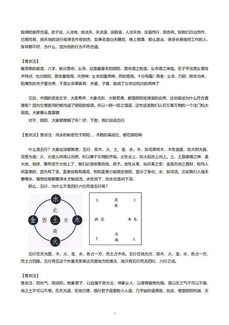 凌雪衣-南传子平盲派八字2020年凌雪衣网络班课程 电子版