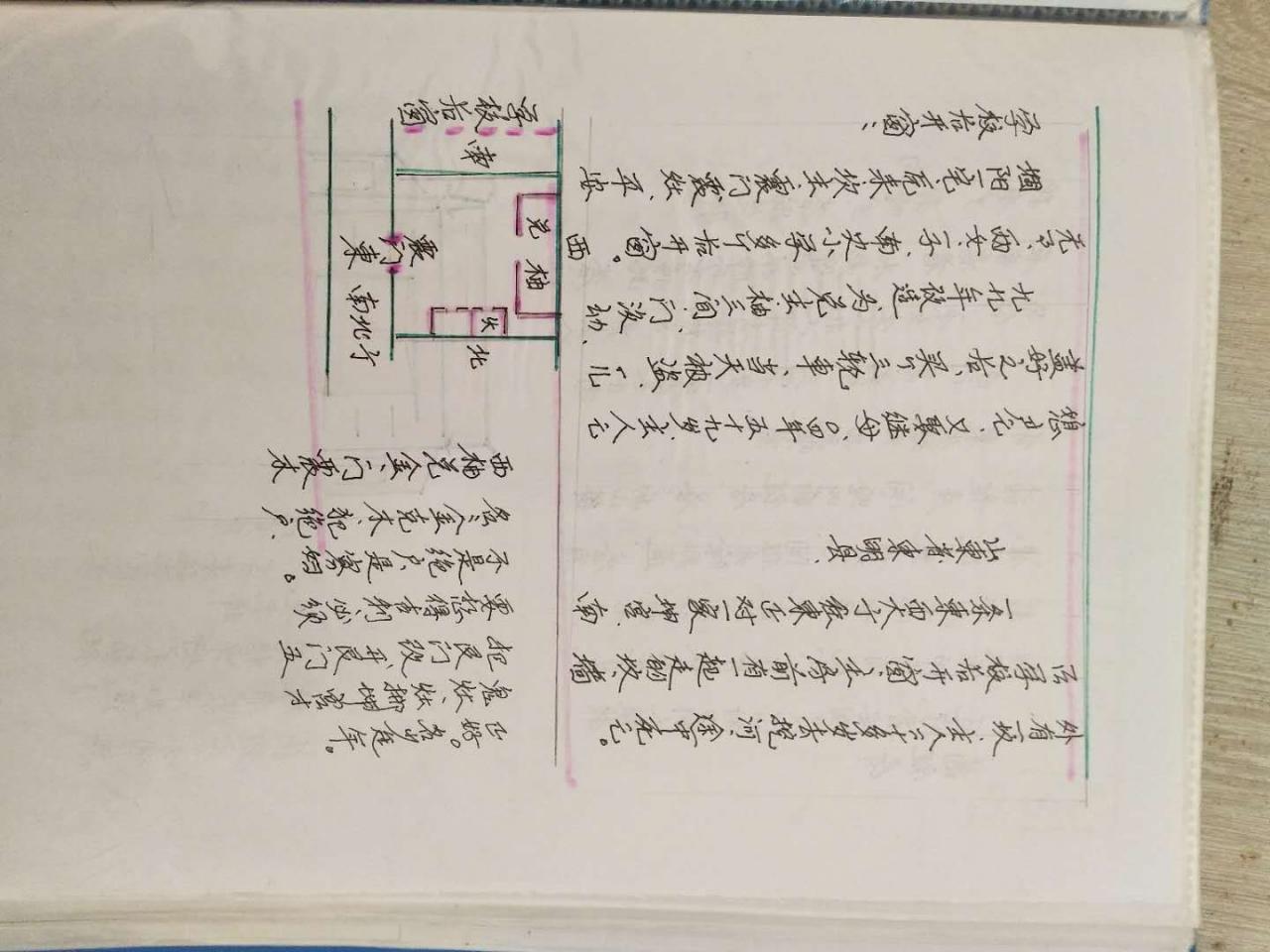 八宅派阳宅笔记民间老师整理笔记361页
