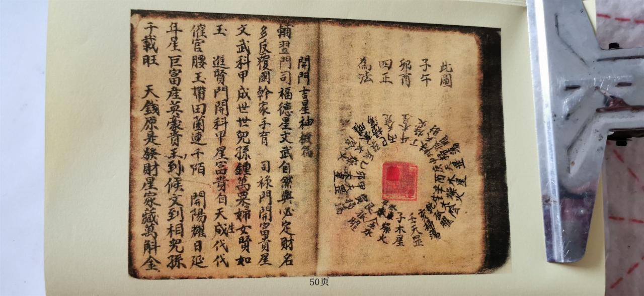明朝国师曾从政《地理秘笈》风水古籍
