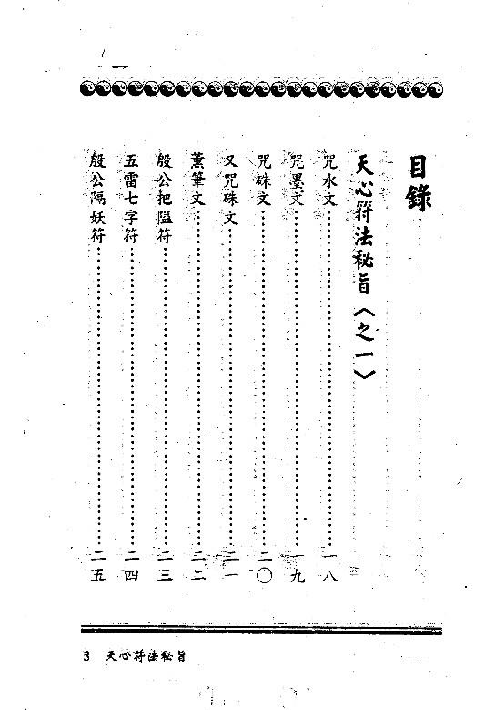 符咒古籍:天心符法秘旨