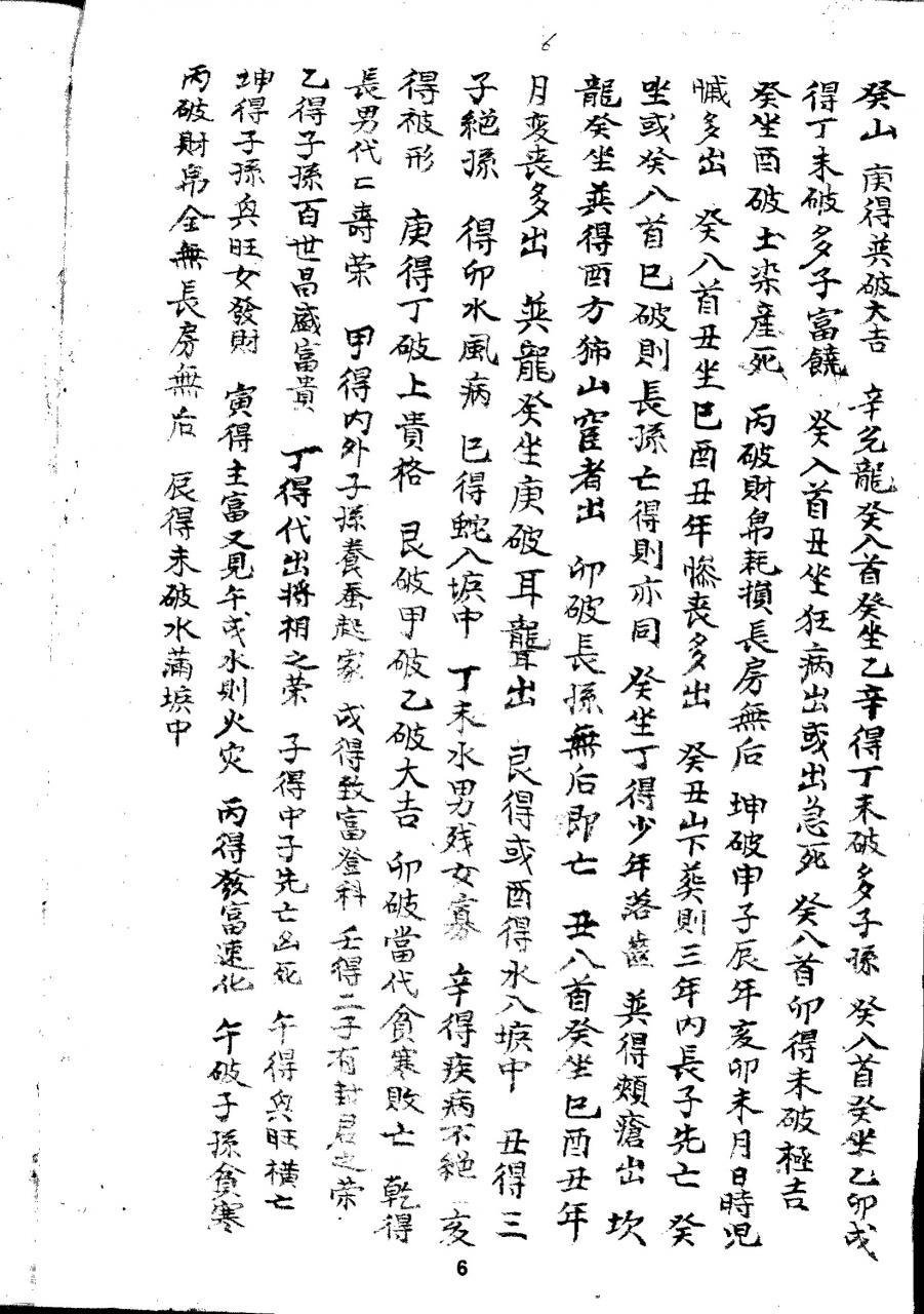 古籍堪舆:古代民间风水抄本《分金论》