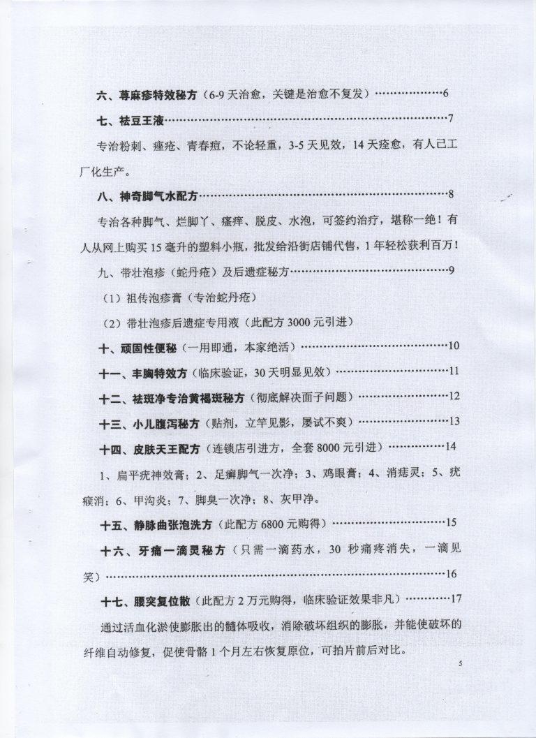 祖传临床实战配方绝技12项秘方加38项秘方