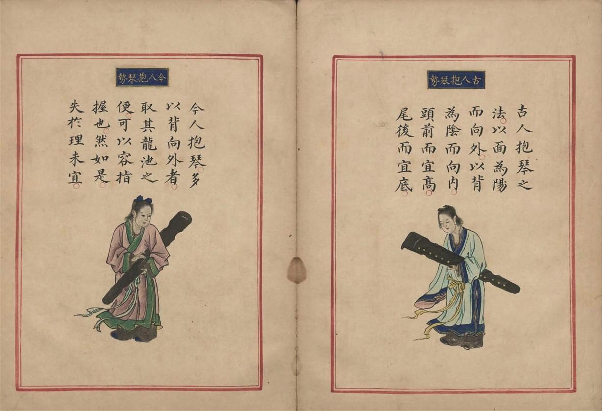 太古遗音.五卷.明精钞彩绘本.台北国家图书馆藏