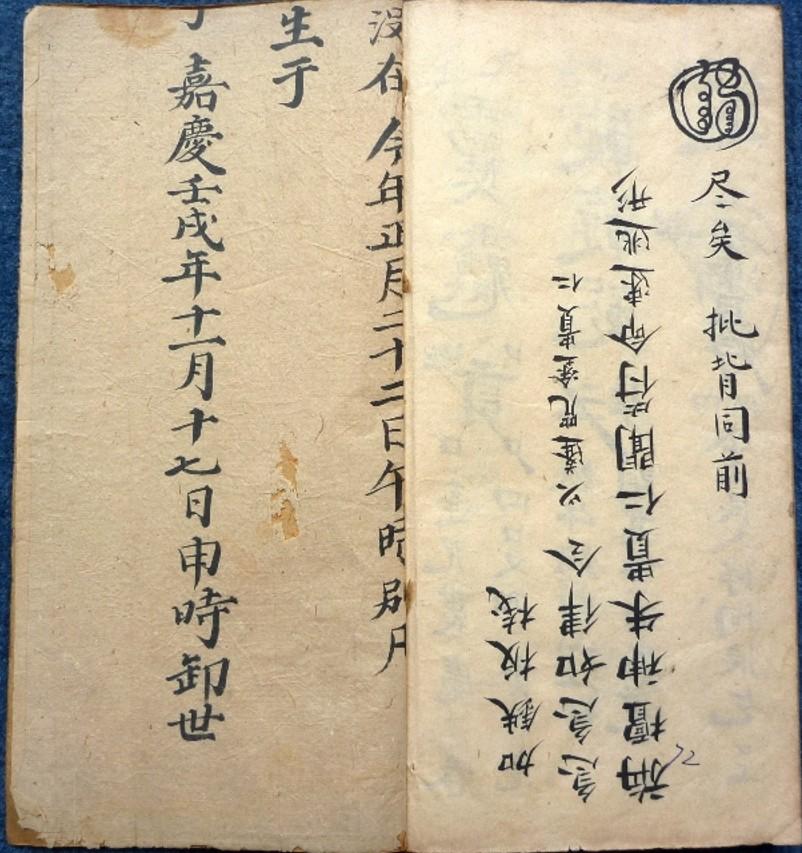 元皇秘诀法本 民间佛道教法术驱鬼辟邪护身灵符咒语珍藏全本